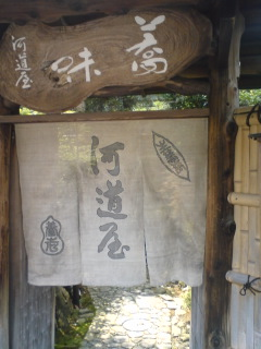 「京都大学周辺散策」